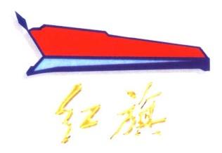 红旗汽车标志设计欣赏和释义高清图片