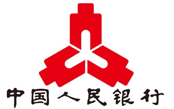 中国人民银行毕节地区中心支行