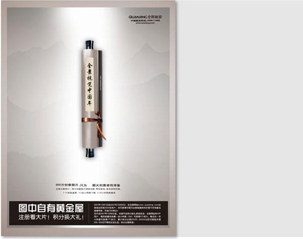 长江商学院创意海报设计-风火锐意设计有限公司