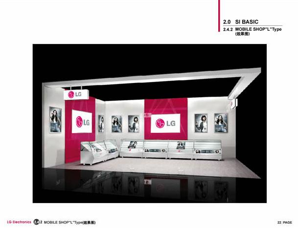 lg产品店面展示设计