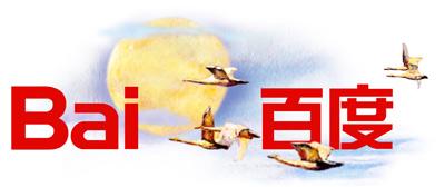 历年百度中秋节标志设计风格鉴赏